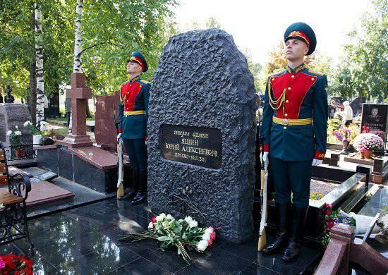 Em Moscou, no cemitério Troekurovsky, um monumento foi revelado ao proeminente líder militar General do Exército Yury Yashin