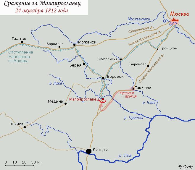 Коренной перелом в ходе Отечественной войны: сражение под Малоярославцем 12 (24) октября 1812 года