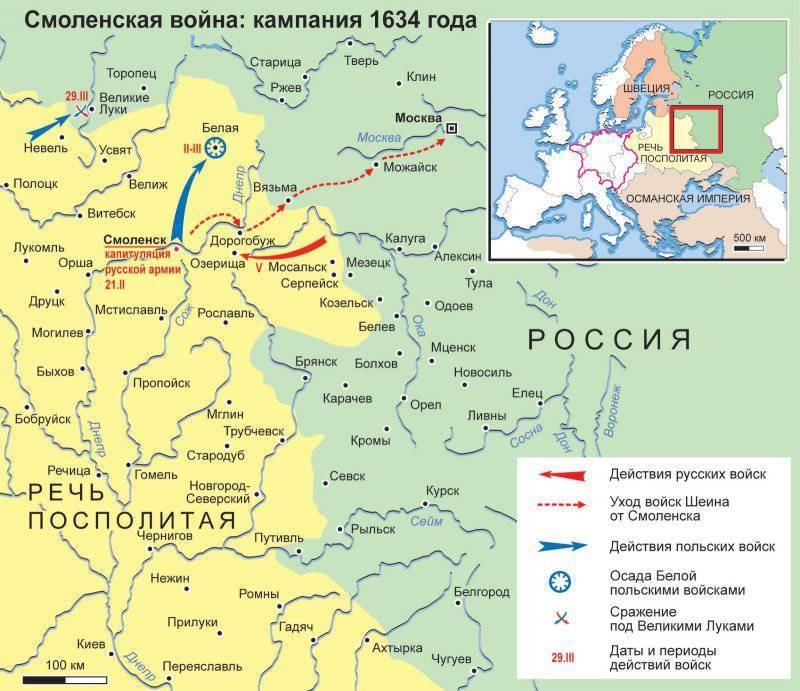 Смоленская война 1632-1634 гг.