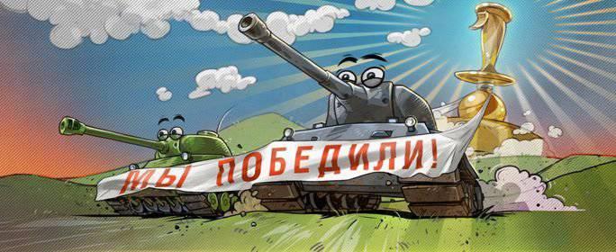 World of Tanksがオスカーゲームで勝利