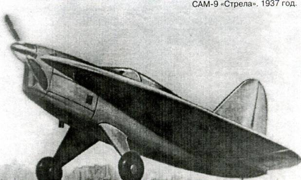 Avion expérimental CAM-9 Arrow