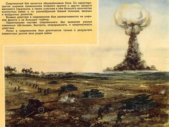 Ядерный десант