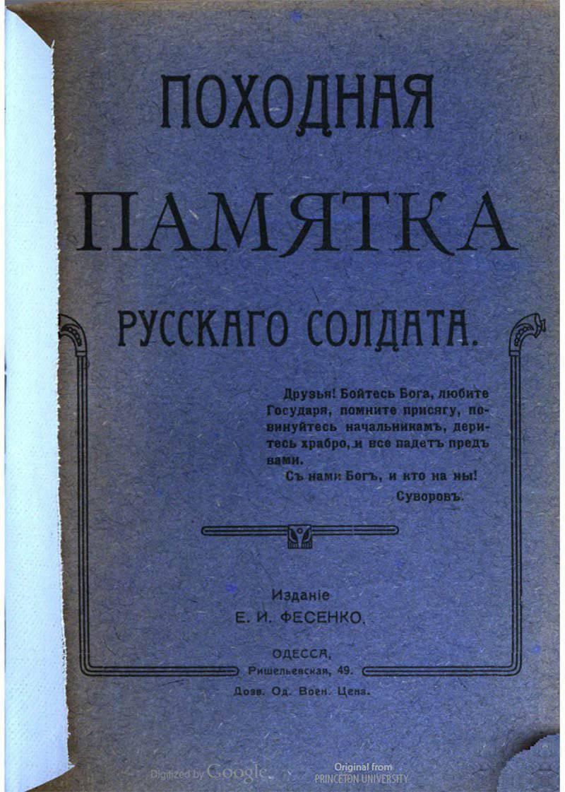 Походная памятка Русского солдата. 1355846269_1
