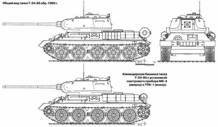 Опытный танк т 34 85 образца 1960 года