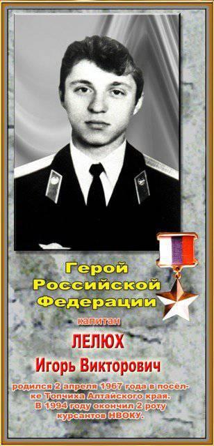 Новый год в Чечне... Памяти капитана Лелюха