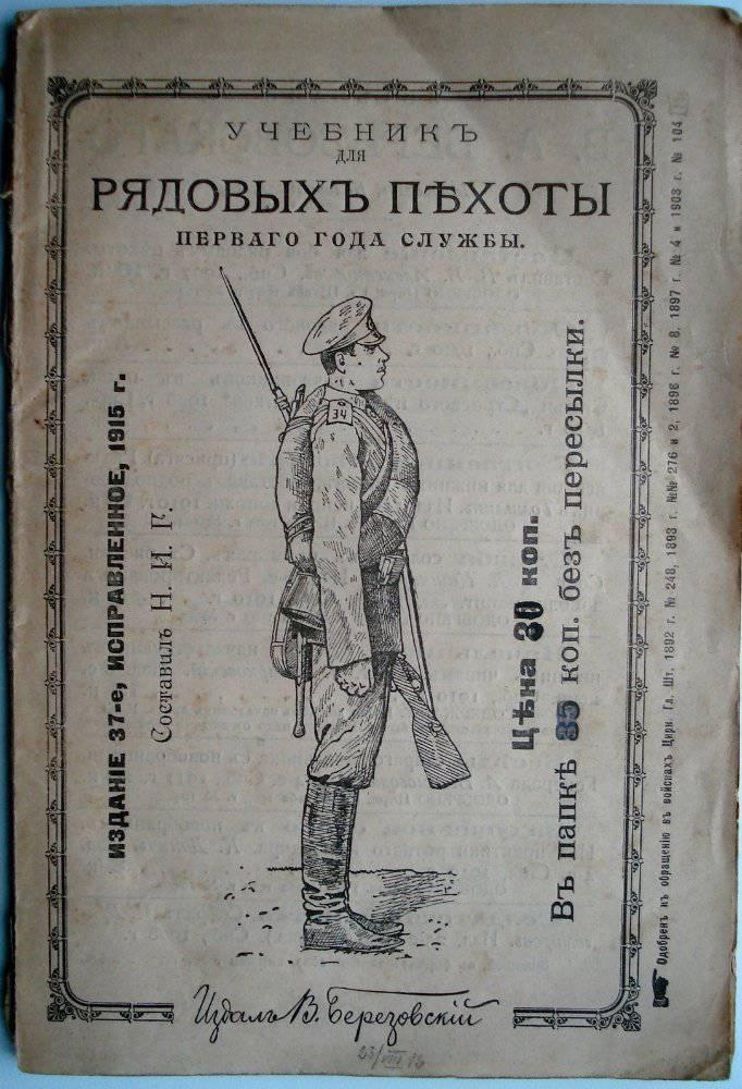 साधारण पैदल सेना के लिए एक पाठ्यपुस्तक। 1916 वर्ष। इसके अलावा