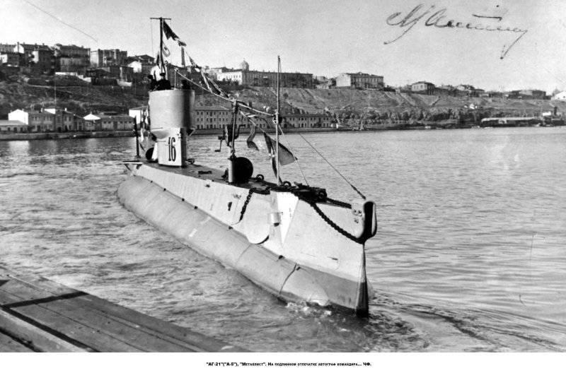 Подводные лодки Первой мировой