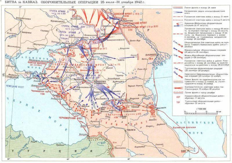 К 70-летию битвы за Кавказ (оборонительный этап с 25 июля по 31 декабря 1942 г.)