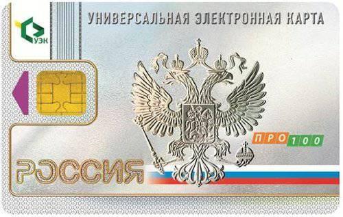 La emisión de tarjetas electrónicas universales comenzó en Rusia.