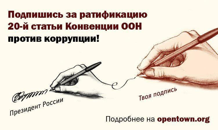 संयुक्त राष्ट्र कन्वेंशन के 20 लेख की पुष्टि के लिए - रूस में वास्तविक भ्रष्टाचार विरोधी एक लोकप्रिय (गैर-पक्षपातपूर्ण) पहल शुरू की