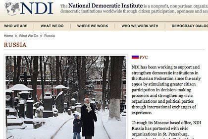 """Due ONG americane hanno esportato i loro dipendenti dalla Russia o """"il ghiaccio si è rotto"""""""