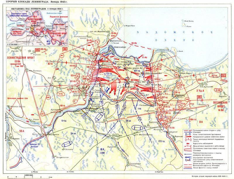 Карта блокады Ленинграда.  Утречком 12 января 1943 г. части Волховского и Питерского фронтов сразу приступили к...