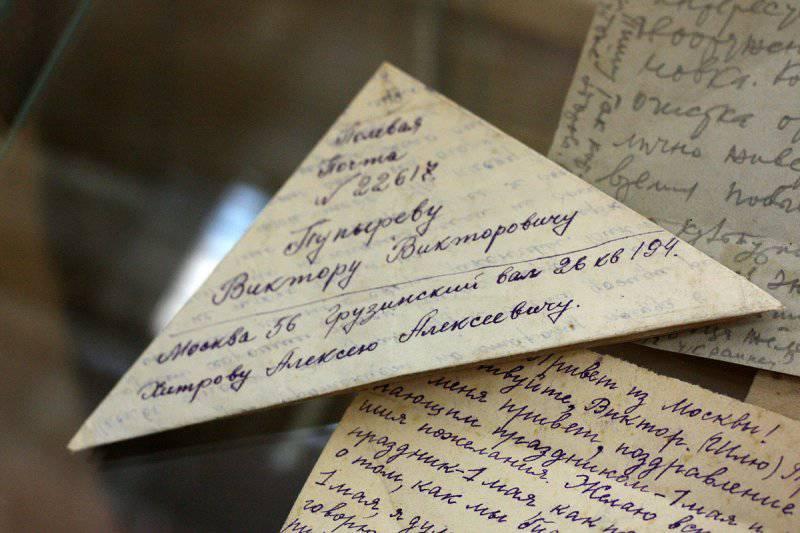 Военно-почтовая служба в годы Великой Отечественной войны