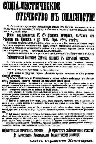 http://topwar.ru/uploads/posts/2013-02/1361560748_dekret_otechestvo_v_opasnosti.jpg