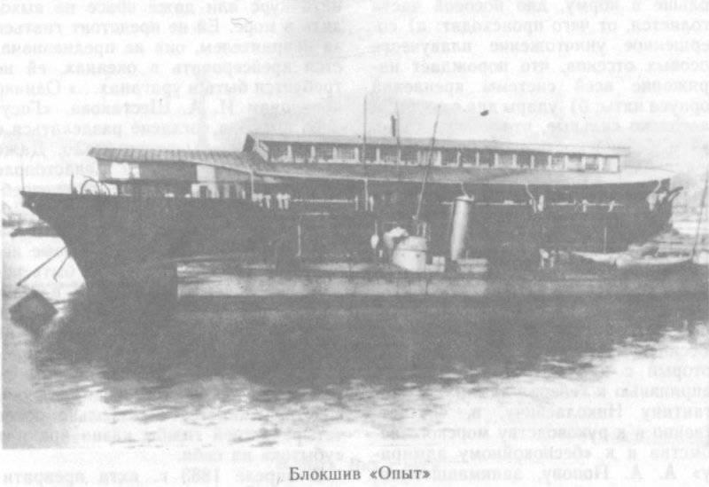 Круглые суда адмирала Попова. Часть 6. Судьба поповок
