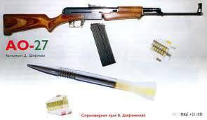Стреловидные пули