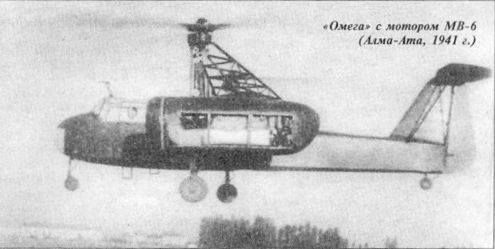 Hubschrauber Bratukhina