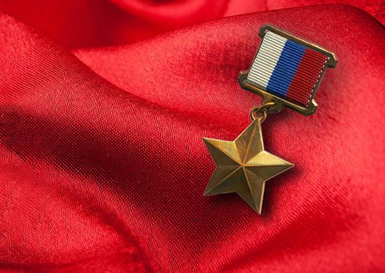 21 1年前、ロシア連邦の英雄の称号が設立されました
