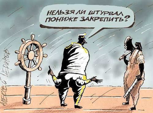 Флот это вам не шутки Черномырдина