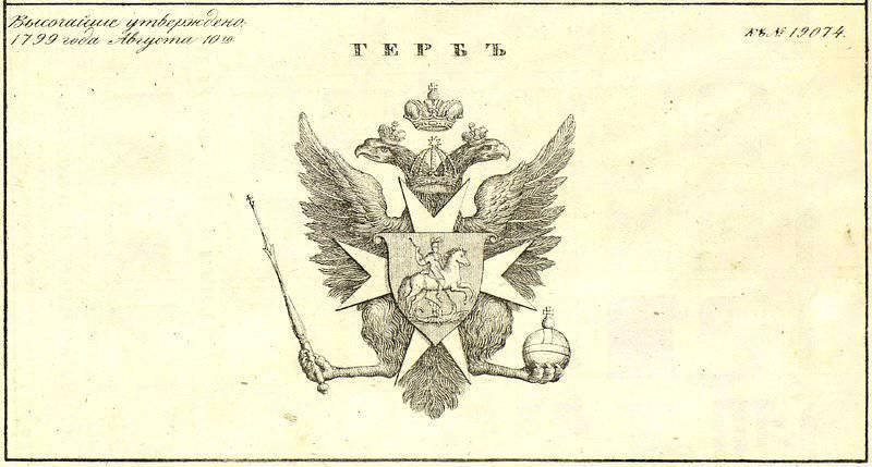 11 апреля 1857 г. Александр II утвердил государственный герб России – двуглавого орла