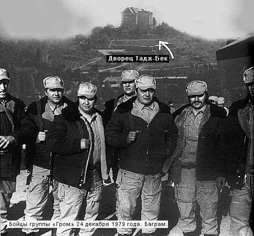 «Шторм-333» или как штурмовали дворец Амина