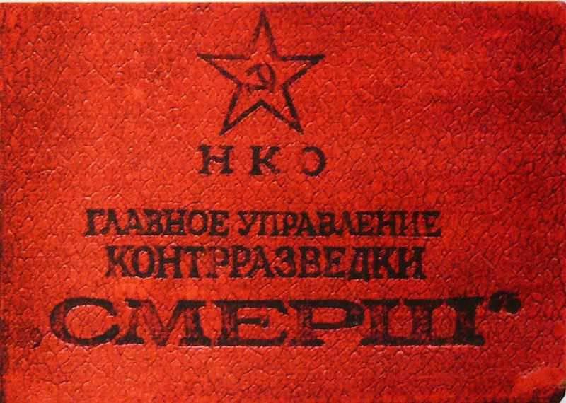 19 апреля 1943 г. организовано Главное управление контрразведки «Смерш»
