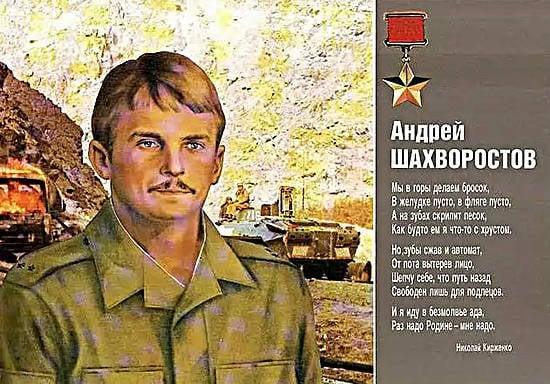 En memoria del héroe de la Unión Soviética, el teniente Andrey Shakhvorostov