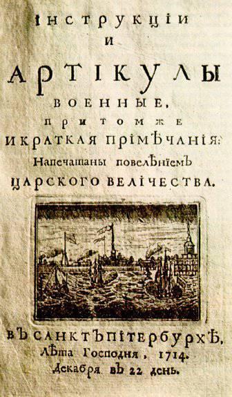 """6 Mai 1715 in Russland veröffentlicht den ersten """"Militärartikel"""""""