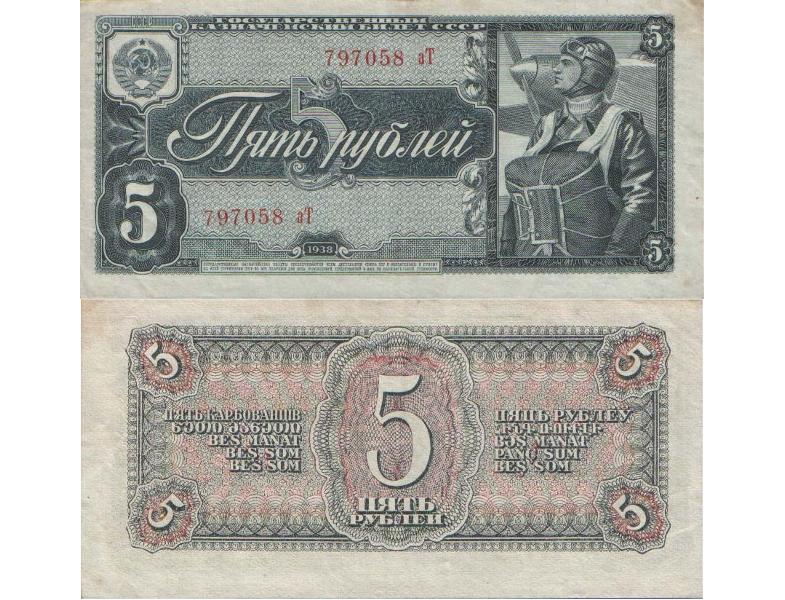Rublo durante la Gran Guerra Patria