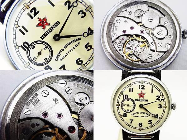 Aynı kumandan saatleri