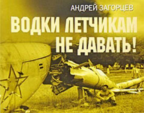Les pilotes de vodka ne donnent pas!