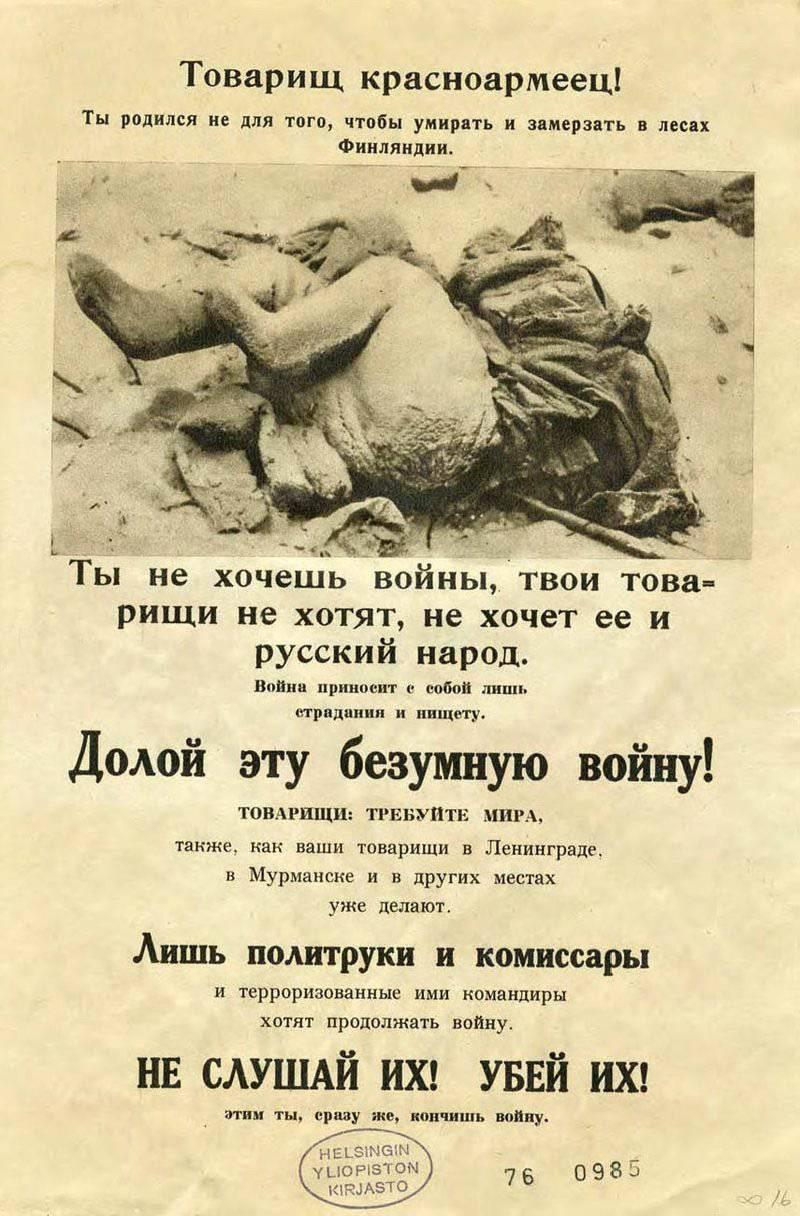 "No, Molotov!"" - Finnish propaganda during the Second World War"