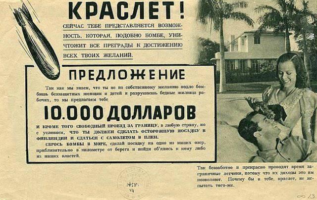 Перед вами архив финских листовок, которые были выпущены в военное время для...