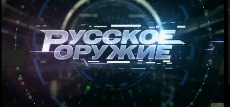 आपकी स्क्रीन पर रूसी हथियार। उत्साह और विलाप के बिना रक्षा उद्योग के बारे में