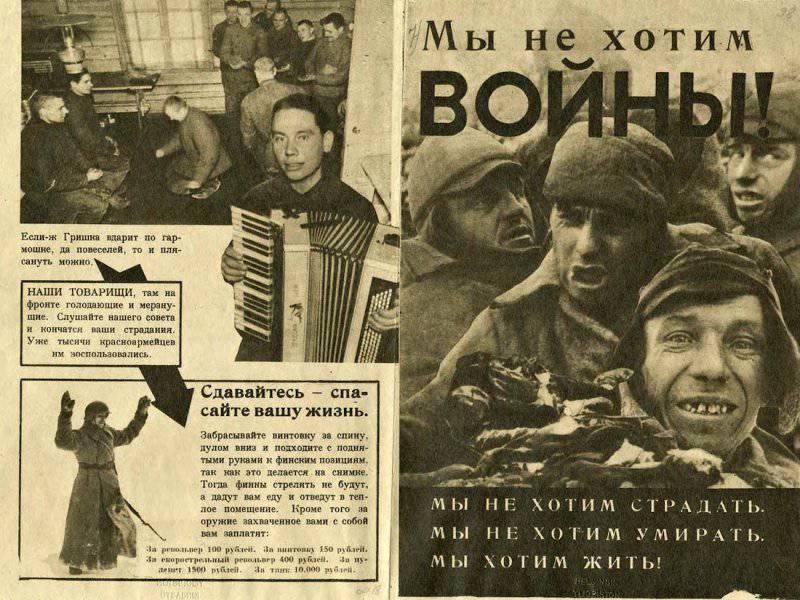 Финские листовки для советских солдат (44 фото) .