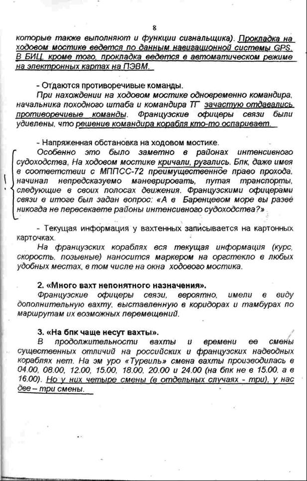 Справка доклад начальника связи 33