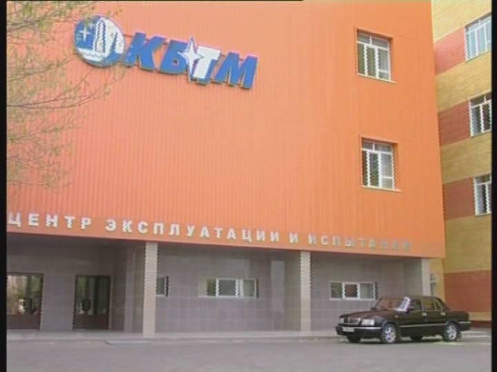 KBTM OJSC has export orders for several years ahead