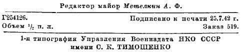 1373506048_pamyatka-sov-tanks-vs-ger_6.j