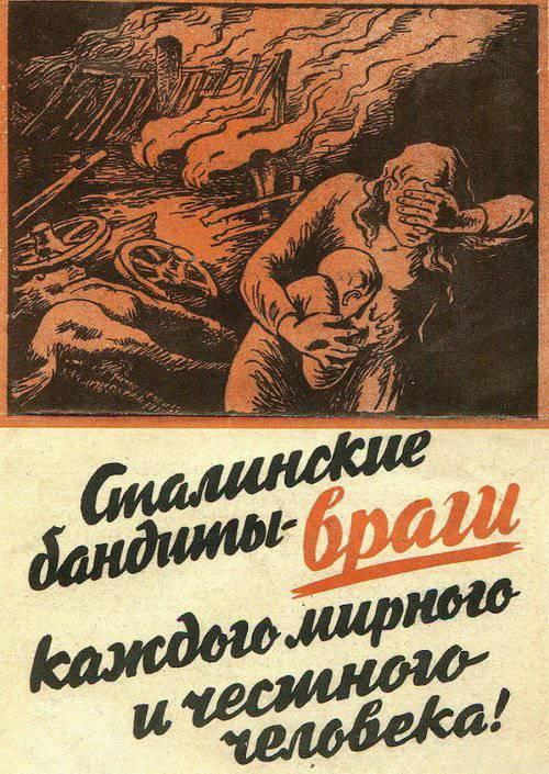 Немецкая пропаганда на территории СССР