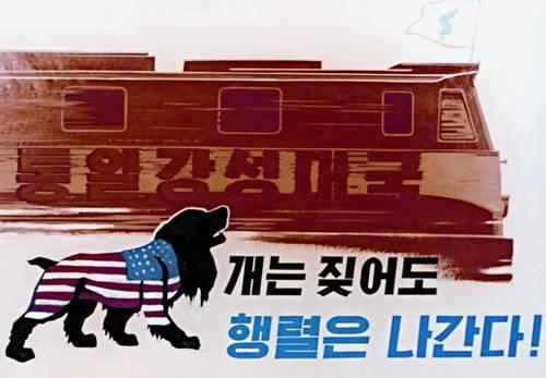 North Korean posters