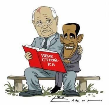 ゴルバチョフがソ連を台無しにしたように、オバマ氏は米国を破壊する