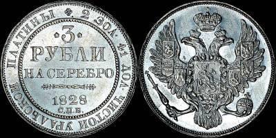 Как воровали русскую платину