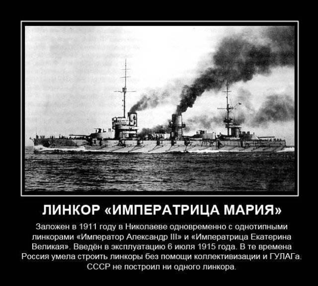 Почему СССР не построил ни одного линкора.