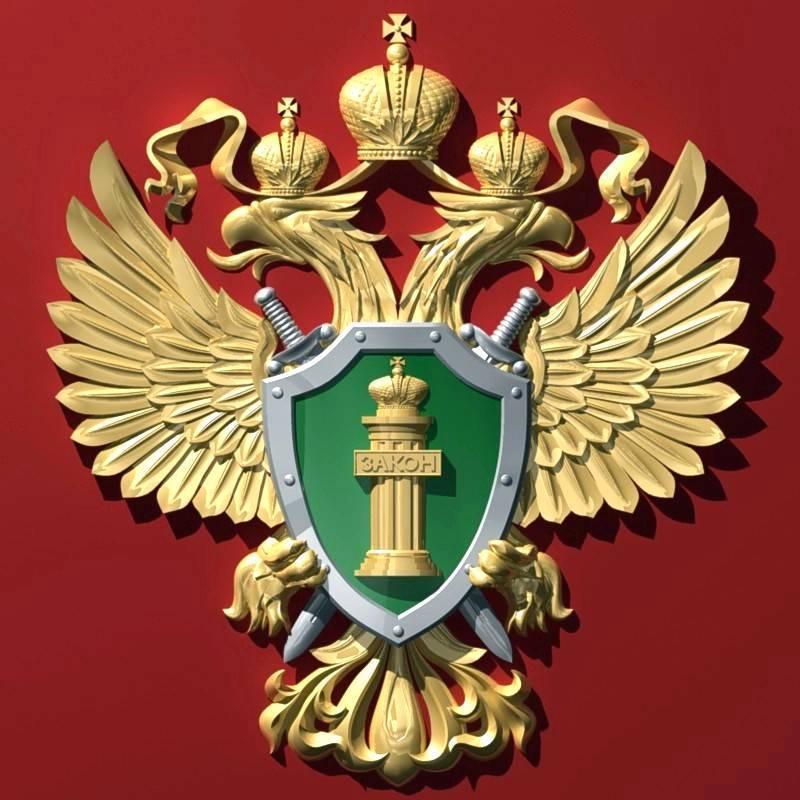 검찰 총장은 15 억 루블 넘게 러시아로 돌아왔다.