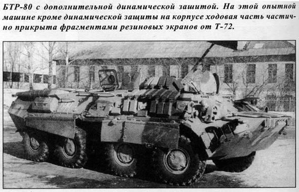 Семейство БТР-60/70/80 в боевых действиях
