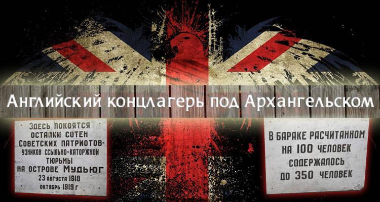 Campo de concentração inglês perto de Arkhangelsk