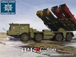 स्रोत: C-500 2017 में रूसी सेना में प्रवेश कर सकते हैं