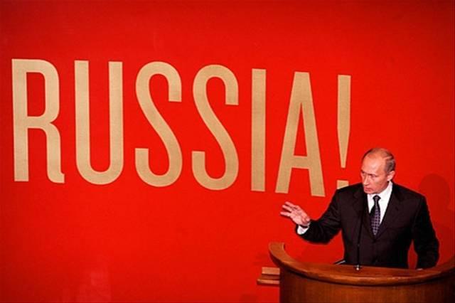 имидж россии: