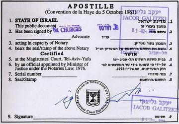 दस्तावेजों की अंतर्राष्ट्रीय मान्यता। apostil