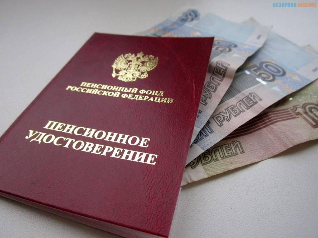 Управление ПФР в Рубцовске и Рубцовском районе информирует о нововведениях в пенсионную формулу